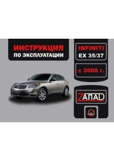 Руководство по эксплуатации и техническому обслуживанию Infiniti EX 35 / EX 37 с 2008 года