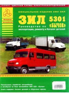 """5301 """"Бычок"""""""