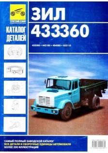 Каталог деталей и сборочных единиц автомобилей ЗИЛ 433360 с каталогом деталей