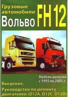 Руководство по техническому обслуживанию и ремонту автомобилей Volvo FH 12 (Том 1)