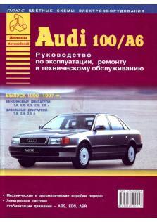 Руководство по ремонту и эксплуатации Audi 100, Audi A6 с 1990 по 1997 год