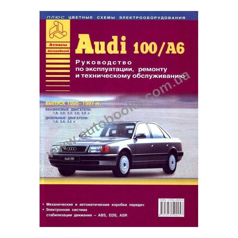 книга про обслуживание авто audi 100 1993г кватро