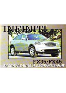 Руководство по эксплуатации и техническому обслуживанию Infiniti FX 35/FX 45 с 2002 года