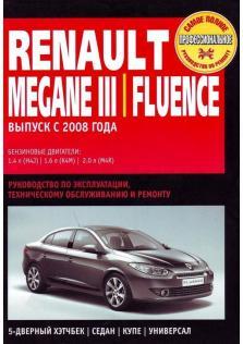 Руководство по эксплуатации, техническому обслуживанию и ремонту автомобилей Renault Megane III, Renault Fluence с 2008 года