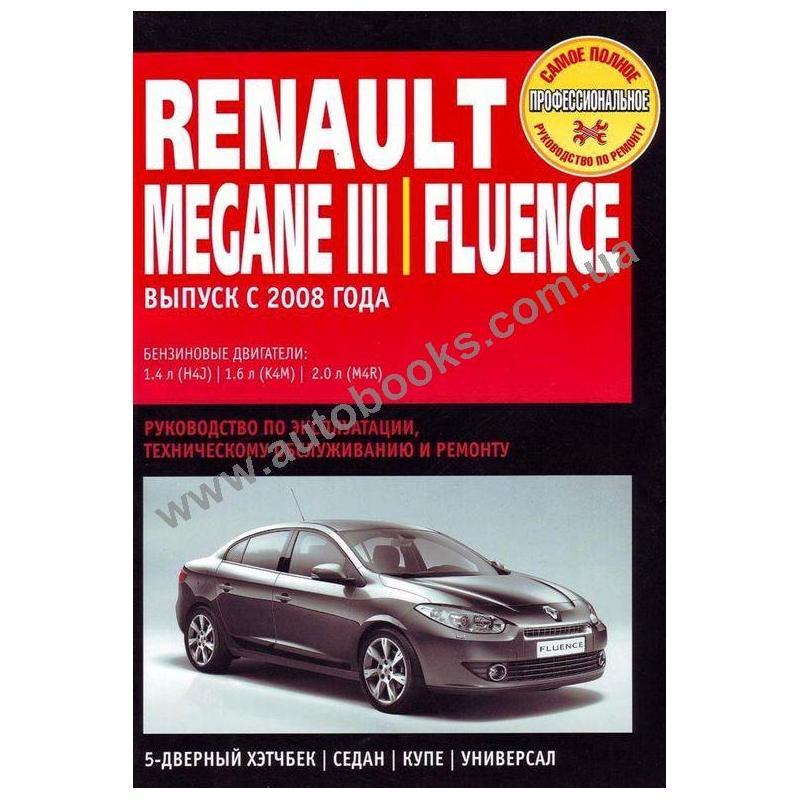 Renault fluence руководство по ремонту