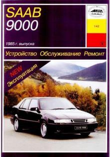 9000 с 1985 года по 1995