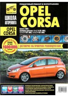 Руководство по эксплуатации, техническому обслуживанию и ремонту автомобилей Opel Corsa