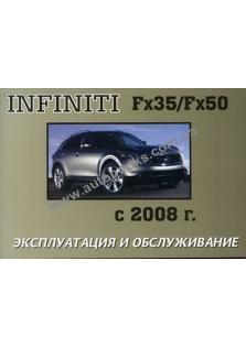 Руководство по эксплуатации и техническому обслуживанию Infiniti FX 35 / FX 50 с 2008 года