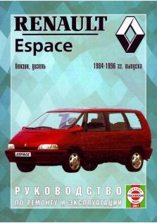 Руководство по эксплуатации, ремонту и техническому обслуживанию автомобилей Renault Espace с 1984 по 1996 год