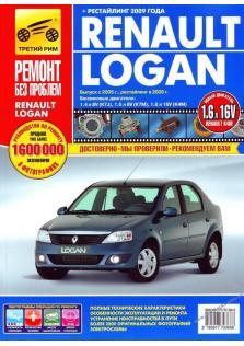 Руководство по эксплуатации, ремонту и техническому обслуживанию автомобилей Renault Logan с 2005 года