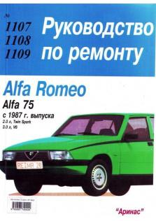 75 с 1987 года