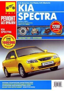 Руководство по эксплуатации, техническому обслуживанию и ремонту автомобилей Kia Spectra с 2004 года (Цветная)