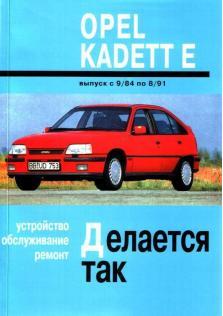 Устройство, обслуживание и ремнт автомобилей Opel Kadett E