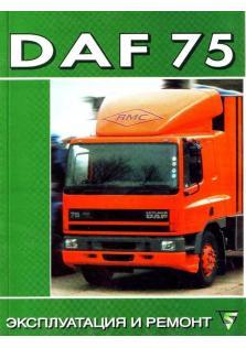 Руководство по ремонту грузовых автомобилей DAF 75