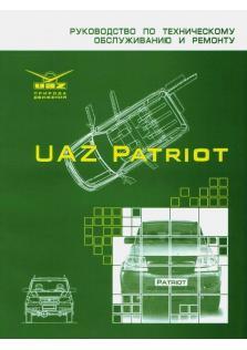 Руководство по техническому обслуживанию и ремонту автомобилей UAZ Patriot