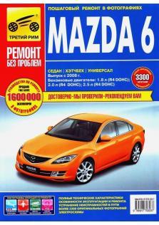 Руководство по эксплуатации, техническому обслуживанию и ремонту автомобилей Mazda 6