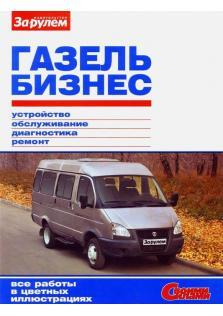 Руководство по эксплуатации, техническому обслуживанию и ремонту автомобилей ГАЗель Бизнес (Цветная)