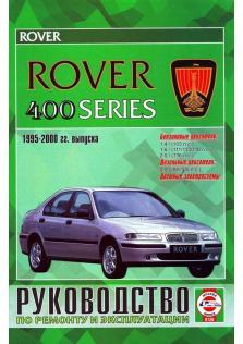 Руководство по эксплуатации и ремонту автомобилей Rover 400 с 1995 по 2000 год