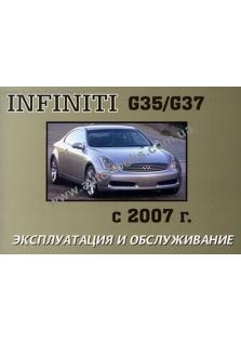 Руководство по эксплуатации и техническому обслуживанию Infiniti G 35 / G37 с 2007 года