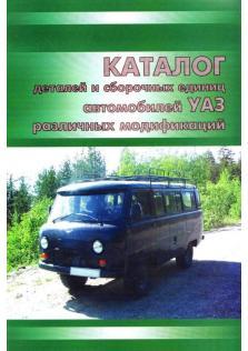 Каталог деталей и сборочных единиц автомобилей УАЗ различных модификаций