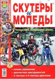 Руководство по эксплуатации, техническому обслуживанию и ремонту скутеров и мопедов (Цветная)