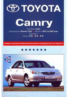Руководство по ремонту автомобилей Toyota Camry с 2001 по 2005 год