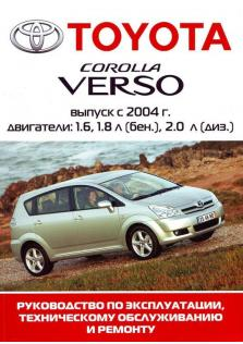 Corolla Verso с 1997 года по 2001