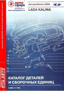 Каталог деталей и сборочных единиц автомобилей Lada Kalina
