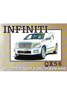 Руководство по эксплуатации и техническому обслуживанию Infiniti QX56 с 2004 года