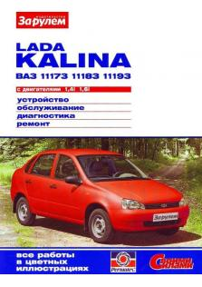Руководство по обслуживанию, диагностике и ремонту автомобилей Lada Kalina (Цветная)