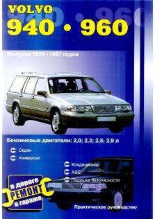 Руководство по устройству, ремонту и эксплуатации Volvo 940, 960 с 1990 по 1997 год