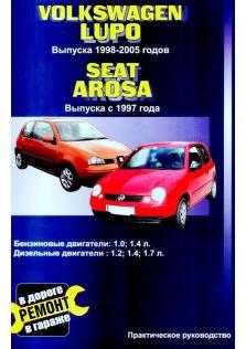 Руководство по ремонту и техническому обслуживанию автомобилей Volkswagen Lupo, Seat Arosa