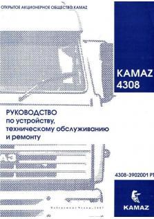 Руководство по устройству, техническому обслуживанию и ремонту автомобилей КАМАЗ 4308 (4Х2)