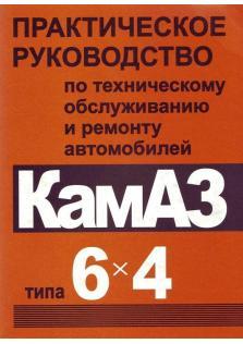 Руководство по техническому обслуживанию и ремонту автомобилей КАМАЗ типа 6Х4