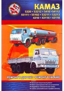 Руководство ремонту автомобилей КАМАЗ-5320, 53212, 5410, 54112, 55111, 55102, 53211, 53213, 4310, 43114, 43118