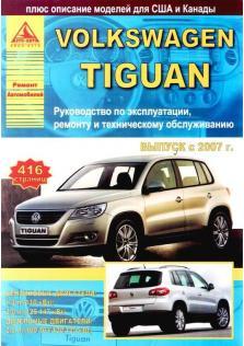 Руководство по эксплуатации, ремонту и техническому обслуживанию автомобилей Volkswagen Tiguan