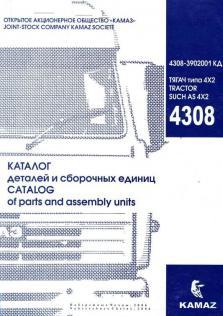 Каталог деталей и сборочных единиц автомобилей КАМАЗ 4308 (4Х2)