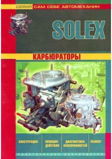 """Карбюраторы типа """"Solex"""". Конструкция, принцип действия, диагностика неисправностей и ремонт"""