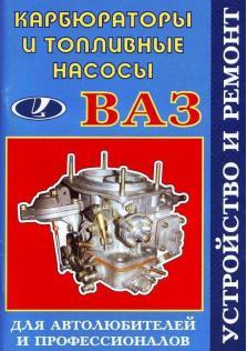 Руководство по устройству и ремонту карбюраторов и топливным насосам автомобилей ВАЗ