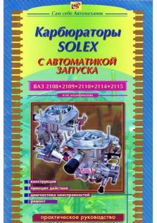 """Крбюраторы типа """"Solex"""" с автоматикой запуска. Конструкция, принцип действия, диагностика неисправностей и ремонт"""