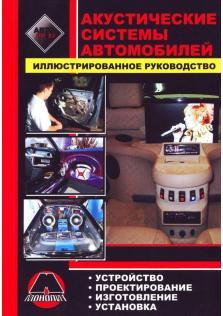 Акустические системы автомобилей. Иллюстрированное пособие