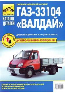 "Каталог деталей автомобилей ГАЗ-33104 ""Валдай"""