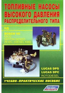 Топливные насосы высокого давления распределительного типа Bosh и Lucas