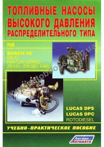 Системы управления и питания двигателей