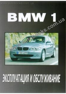 Series 1 с 2004 года