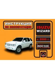 Руководство по эксплуатации и техническому обслуживанию Isuzu Wizard с 2000 года