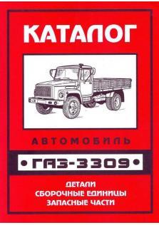 Каталог деталей и сборочных единиц автомобилей ГАЗ 3309