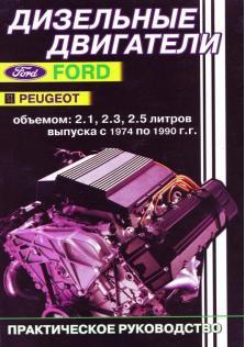 Руководство по ремонту двигателей Ford, Peugeot