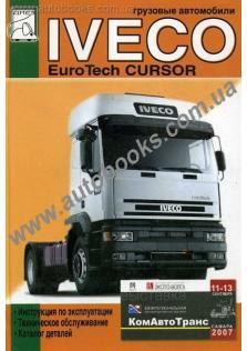 Руководство по эксплуатации и техническому обслуживанию грузовых автомобилей Iveco EuroTech Cursor с каталогом деталей