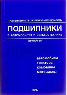 Справочник - каталог применяемости и взаимозаменяемости подшипников в автомобилях и сельхозтехнике